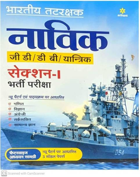 Indian Coast Guard Navik GD/DB /Yantrik Section 1 Guide 2021 Hindi