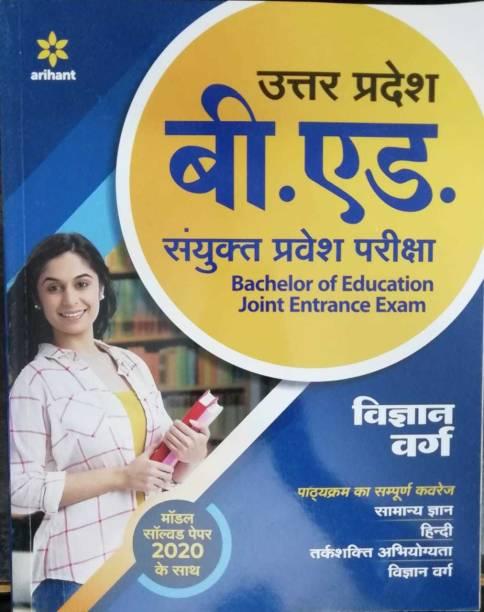 UP B.ed JEE Vigyan Varg Guide For 2021 Exam (Hindi)