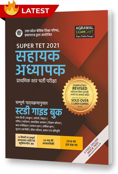 Up Sahayak Adhyapak (Super Tet) Latest Complete Guide Book for 2021