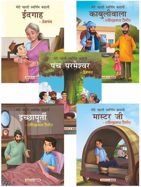 Premchand and Rabindranath Tagore Stories (Hindi) (Illustrated) (Set of 5 Books) - for Children - Idgah, Kabuliwallah, The Holy Panchayat, When Wishes Come True, Master Moshai