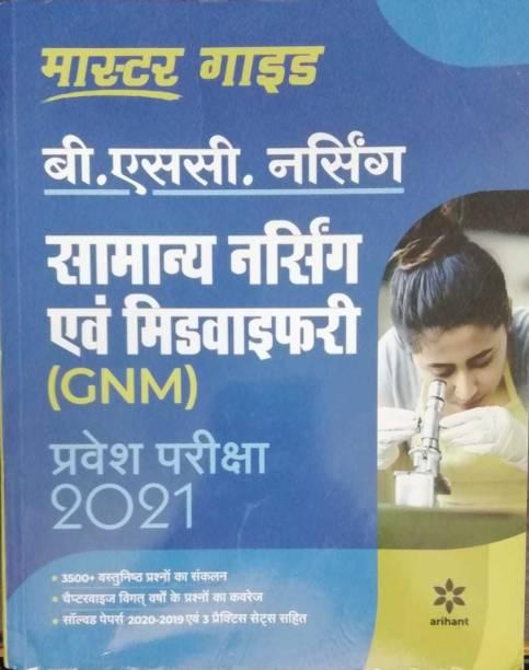 Master Guide B.Sc Nursing Samany Nursing Avam Midwifery (GNM) Entrance Exam 2021 Complete Book In Hindi