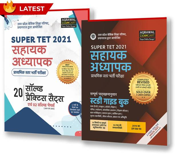 UP Super TET Latest Combo (Sahayak Adhyapak) Guide Book + Practice Sets / Solved Papers Books Set For 2021
