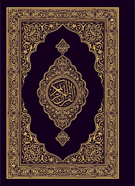 Al-Quran Al-Kareem