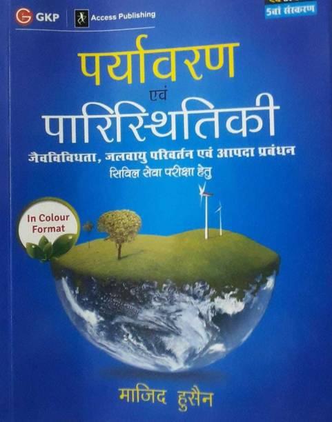 Paryavaran Evum Paristhitki