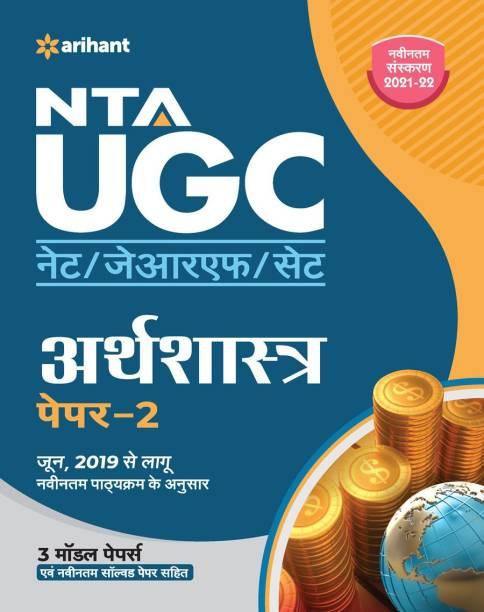 Nta UGC Net Arthashastra Paper 2