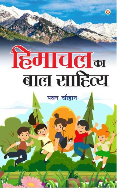 Himachal Ka Bal Sahitya