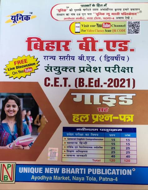Bihar B.ed Guide ( Hal Parshan) C.e.t 2021