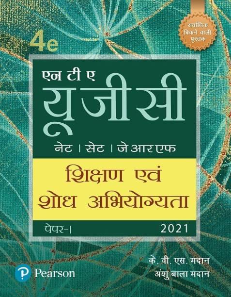 Nta UGC Net/Set/Jrf, Samanya Paper 1, Sikshan Evam Shodh Abhiyogyata