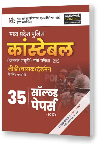 MP Police Constable GD,Driver & Trademen Solved Papers Book For Exam 2021