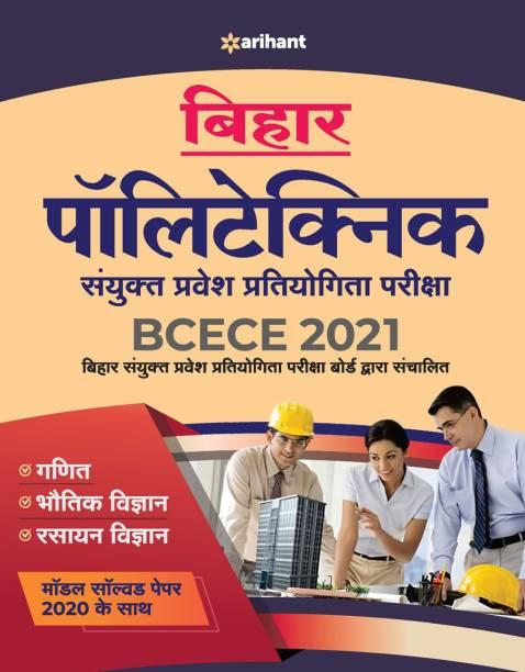 Bcece Bihar Polytechnic Sanyukt Pravesh Pariksha 2021