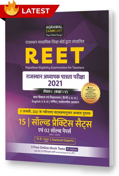 REET (RTET) Level-1 All Subjects Practice Sets Book For 2021 (Strictly on 11th Jan 2021 new syllabus) (Hindi)