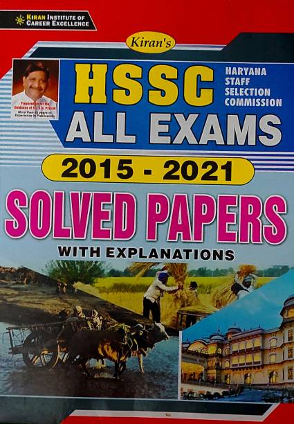 Kiran Hssc All Exams 2015-2021 Solved Paper-English (3269)