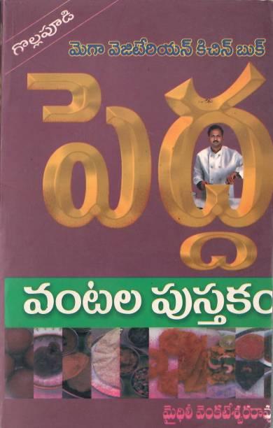 Vantala Pusthakam (AlL COOKING BOOKS) TeluguBook