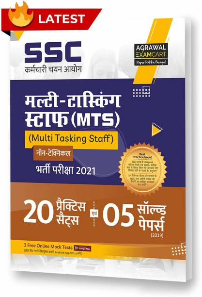 SSC MTS (Multi Tasking Non Technical) Practice Sets With Solved Papers Book For 2021 Exam