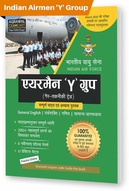 Indian Airforce Airmen 'Y' Group (Non-Technical Trade) Complete Study & Practice Book For 2021 Exam (Old