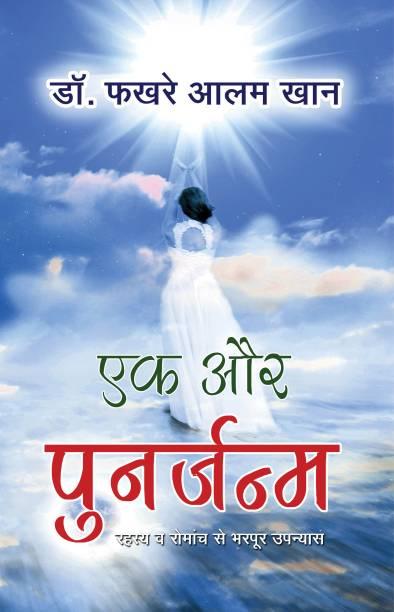 Ek Aur Punarjanam Paperback