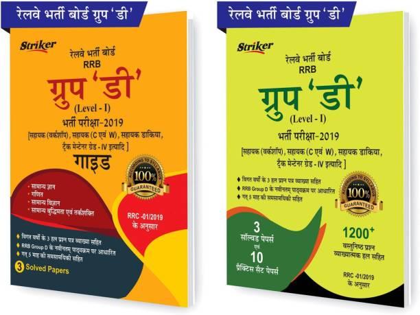 Chakshu Combo Pack Of Chakshu RRB Group 'D' Bharti Pariksha Guide Book And RRB Group 'D' (Level-1) Bharti Pariksha Practice Set Book(Set Of 2) Books