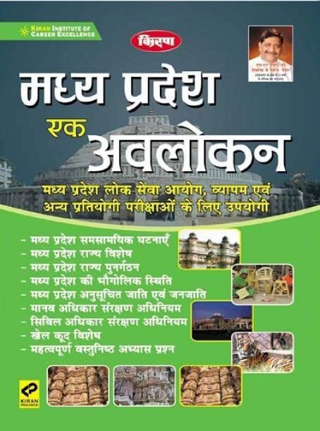 Kiran Madhya Pradesh Ek Avalokan (Hindi Medium) (3256)