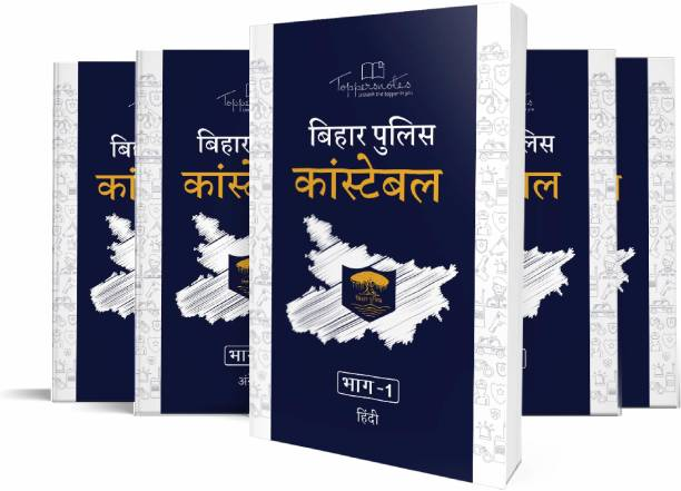 Bihar Police Constable – Hindi Medium -5 Books- Latest Edition
