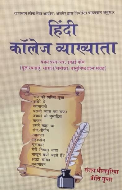 College Vyakhyata Hindi Pratham Prashn Patra Ikai-5
