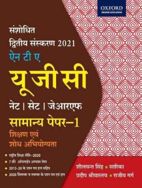 Oxford Nta UGC Paper I for Net/Set/Jrf - Shikshan evam Shodh Abhiyogyata