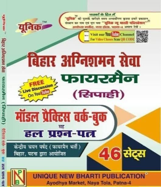 Bihar Agnisaman Seva Fireman(Sipahi) Model Practice Work-Book 46 Sets