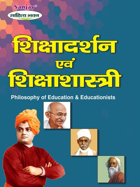 Shiksha Darshan Evam Shiksha Shastri (Philosophy Of Education And Educationalists)