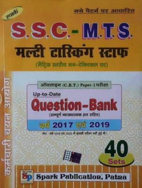 SSC MTS Multi Tasking Staff (Question Bank)