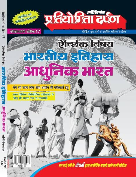 PD Indian History Modern India (Aadhunik Bharat Itihas) Extra Edition Series-17