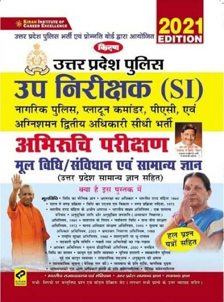 Kiran Uttar Pradesh Police Sub Inspector (SI) Abhiruchi Parikshan Mul Vidhi Sanvidhan And Samanya Gyan Hindi (2666)