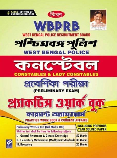 Kiran WBPRB West Bengal Police Constable And Lady Constables Preliminary Exam Practice Work Book And Current Affairs (Bengali) (3231)