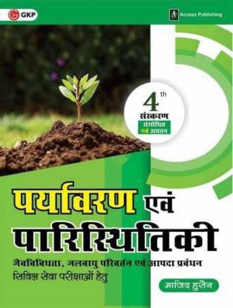 Paryavaran Evam Paristhitiki: Civil Sewa Pariksha Hetu 3 Edition