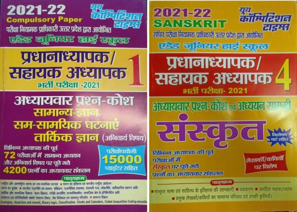 Youth Pradhana Adhyapak Ave Sayak Adhyapak Samnya Gyan + Pradhana Adhyapak Sanskrit