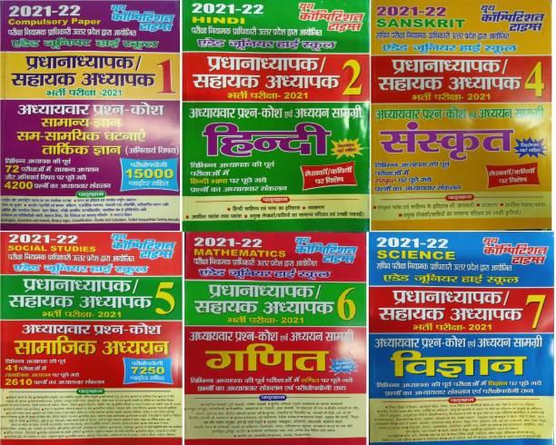 Youth Pradhana Adhyapak/sahayak Adhyapak Bharti Pariksha,samnya Gyan,hindi,gadit,vigyansanskrit,samajik Adhyan