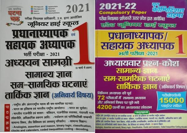 Ghatna Chakra Pradhana Adhayapak Samnya Gyan With Youth Pradhana Adhyapak Samnya Gyan 1 2021