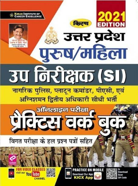 Uttar Pradesh Purush/Mahila Up Nirikshak (SI) Practice Sets 2021