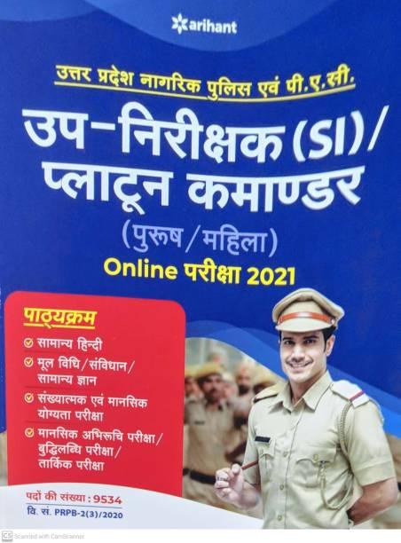 UPSI Up Nirikshak Avum Plattoon Comander Exam Guide 2021