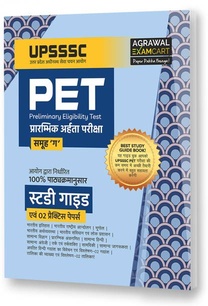 UPSSSC PET Group C Study Guidebook With Practice Sets For 2021 Exam