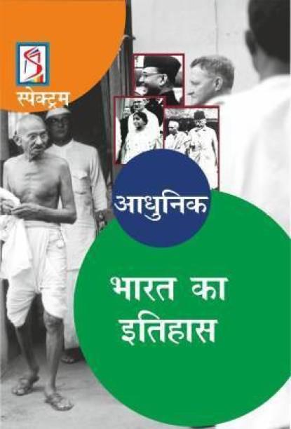 Modern History In Hindi, Edition 2018-19, PaperBack (Rajiv Ahir) Hindi Medium, Best Book For UPSC, IAS EXAMS