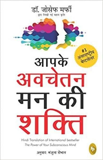 Aapke Avchetan Man Ki Shakti (Hindi, Paperback, Murphy Joseph)