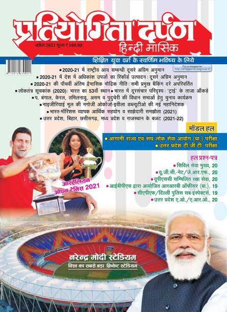 Pratiyogita Darpan Hindi April 2021