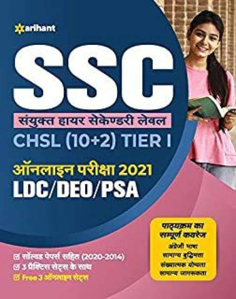 Ssc Chsl (10+2) Guide Combined Higher 2ary 2019