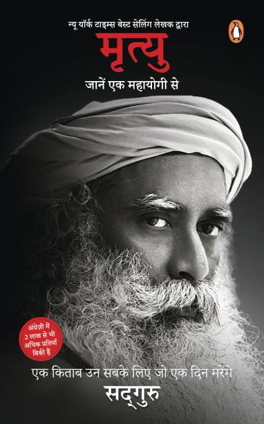 Mrityu: Jaanen Ek Mahayogi Se (Hindi Translation of Bestselling Title Death by Sadhguru)