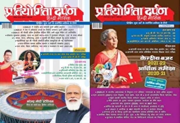 Pratiyogita Darpan Hindi March And April 2021 Editions Combo