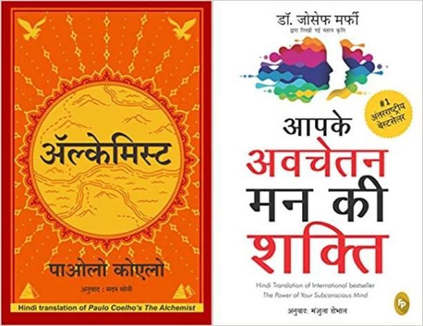 Alchemist + Apke Avchetan Man Ki Shakti ( Set Of 02 Books)