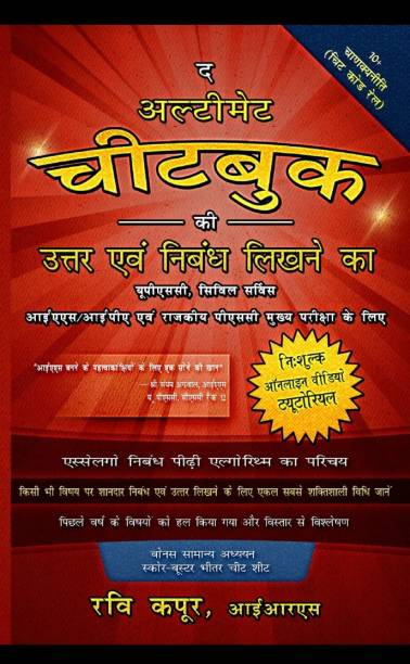 The Ultimate Cheatbook (HINDI) for UPSC Essay and Answer Writing / Nibandh for IAS-IPS, IES & State PSC Main Exam Preparation / UPSC Civil Services Books Hindi By IRS Ravi Kapoor