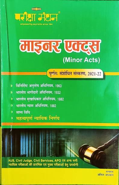 Pariksha Manthan Minor Acts 2021-22
