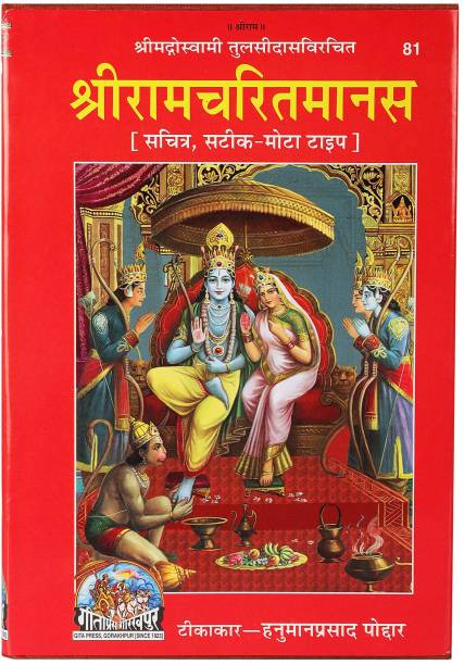 Gita Press Ramcharitmanas Goswami Tulsidas Krit Hindi Translated Wth MNAONLINE Suitable Book Stand