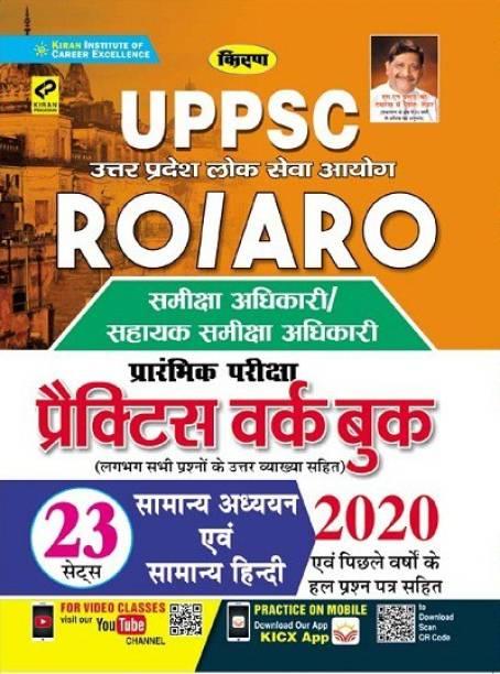 Kiran UPPSC RO And ARO Samiksha Adhikari And Sahayak Samiksha Adhikari Prelim. Exam Practice Work Book (Hindi) (3290)
