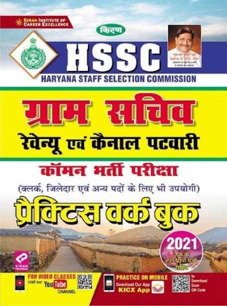 Kiran Hssc Gram Sachiv Revenue Evam Kenal Patwari Common Recruitment Exam Practice Work Book Hindi (3291)